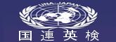 国際英検:財団法人日本国際連合協会が、主催する検定試験。